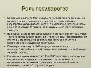 Роль государства Во-первых, с августа 1931 года было установлено премирование