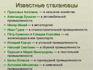 Известные стахановцы Прасковья Анге́лина— в сельском хозяйстве. Александр Бу