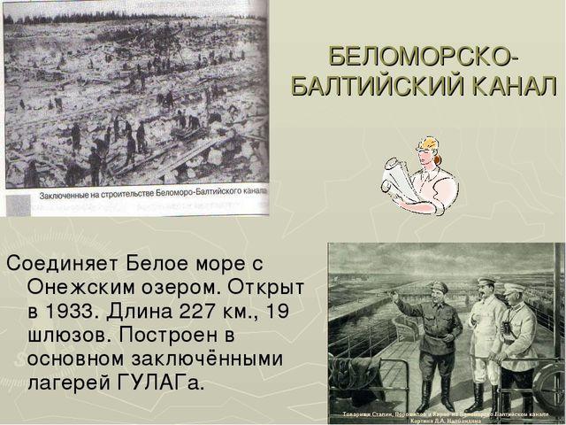 БЕЛОМОРСКО-БАЛТИЙСКИЙ КАНАЛ Соединяет Белое море с Онежским озером. Открыт в...