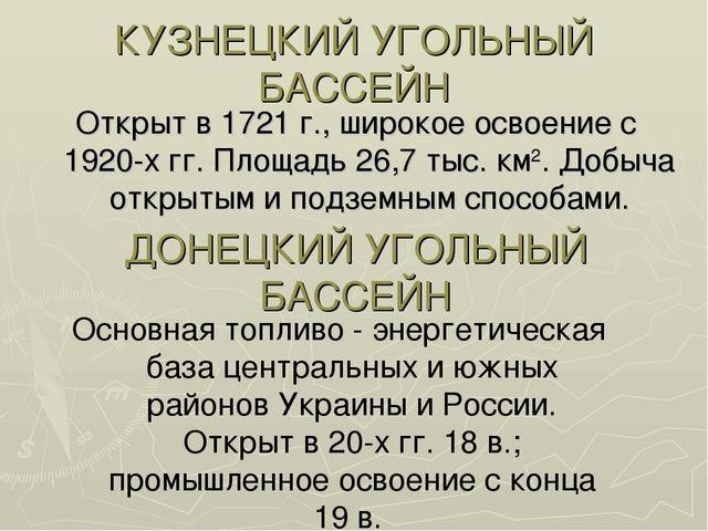 КУЗНЕЦКИЙ УГОЛЬНЫЙ БАССЕЙН Открыт в 1721 г., широкое освоение с 1920-х гг. Пл...