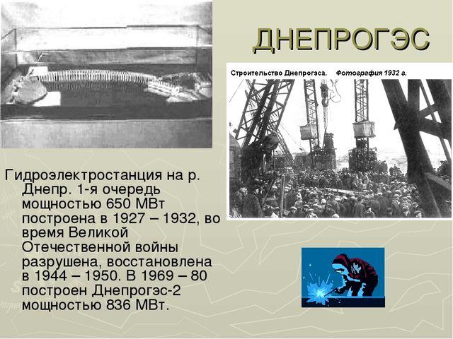 ДНЕПРОГЭС Гидроэлектростанция на р. Днепр. 1-я очередь мощностью 650 МВт пост...