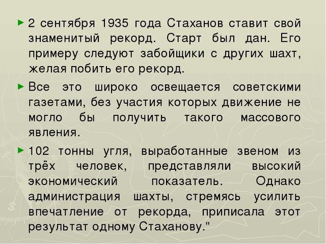 2 сентября 1935 года Стаханов ставит свой знаменитый рекорд. Старт был дан. Е...