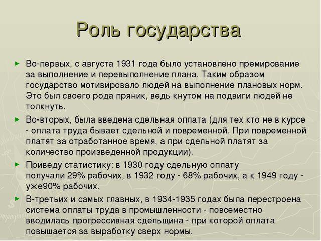 Роль государства Во-первых, с августа 1931 года было установлено премирование...