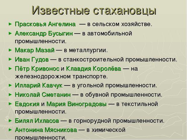 Известные стахановцы Прасковья Анге́лина— в сельском хозяйстве. Александр Бу...