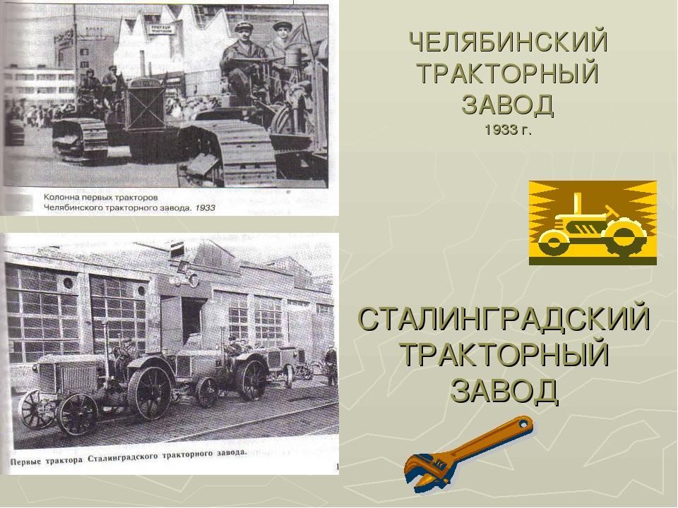 ЧЕЛЯБИНСКИЙ ТРАКТОРНЫЙ ЗАВОД 1933 г. СТАЛИНГРАДСКИЙ ТРАКТОРНЫЙ ЗАВОД