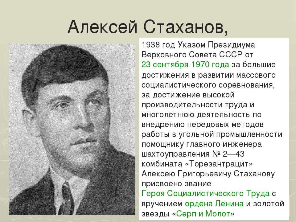 Алексей Стаханов, 1938 год Указом Президиума Верховного Совета СССР от23 сен...