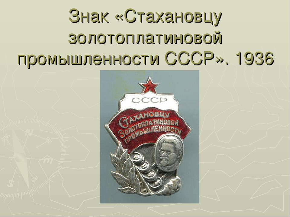 Знак «Стахановцу золотоплатиновой промышленности СССР». 1936