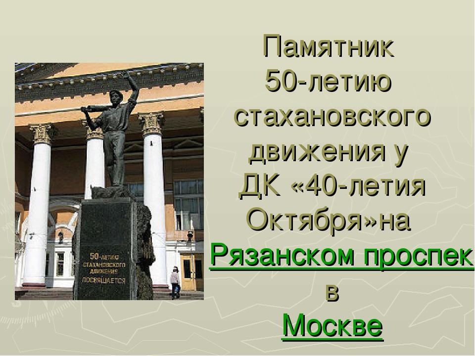 Памятник 50-летию стахановского движения у ДК «40-летия Октября»на Рязанско...