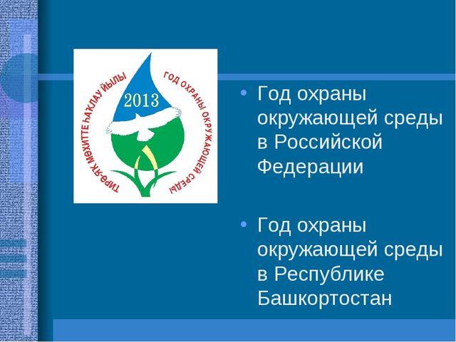 Год охраны окружающей среды в Российской Федерации Год охраны окружающей сред...