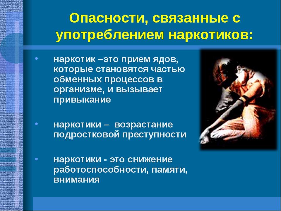 Опасности, связанные с употреблением наркотиков: наркотик –это прием ядов, ко...