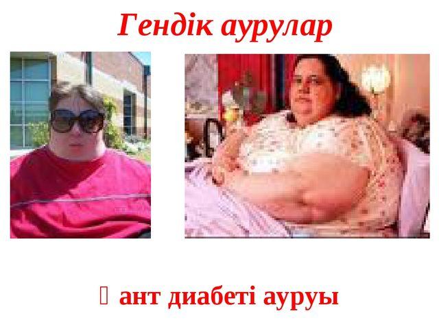 Гендік аурулар Қант диабеті ауруы