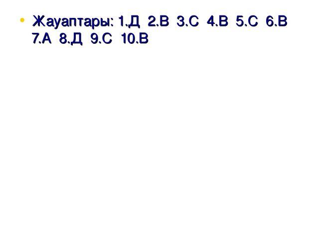 Жауаптары: 1.Д 2.В 3.С 4.В 5.С 6.В 7.А 8.Д 9.С 10.В