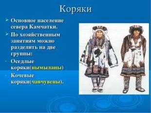 Коряки Основное население севера Камчатки. По хозяйственным занятиям можно ра