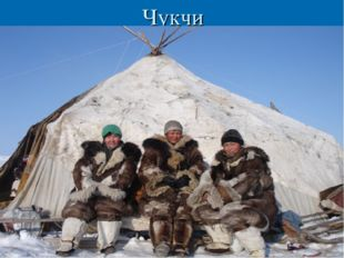 Чукчи На севере материковой части Камчатки с коряками соседствовали чукчи. Ко