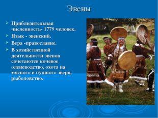 Приблизительная численность- 1779 человек. Язык - эвенский. Вера -православие