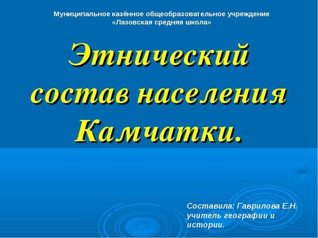 Этнический состав населения Камчатки. Составила: Гаврилова Е.Н. учитель геогр...