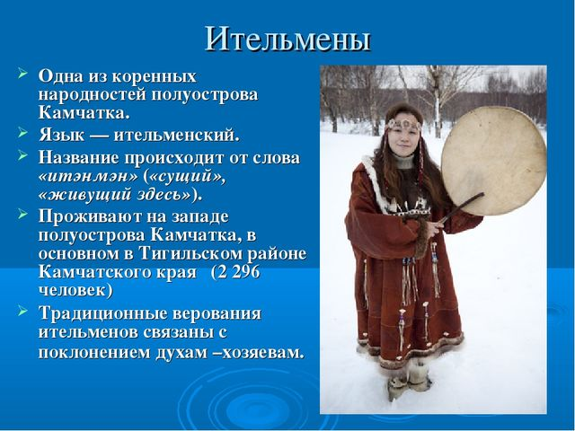 Ительмены Одна из коренных народностей полуострова Камчатка. Язык — ительменс...