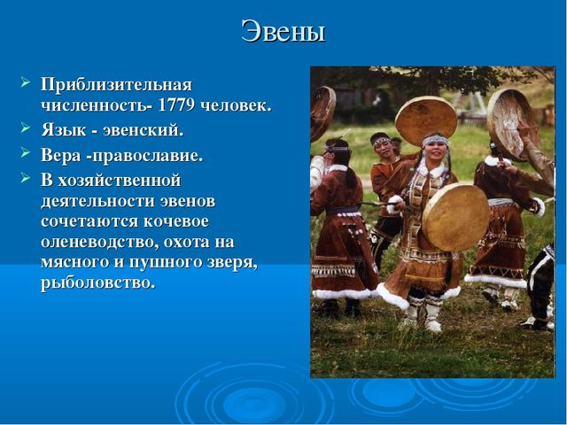 Приблизительная численность- 1779 человек. Язык - эвенский. Вера -православие...
