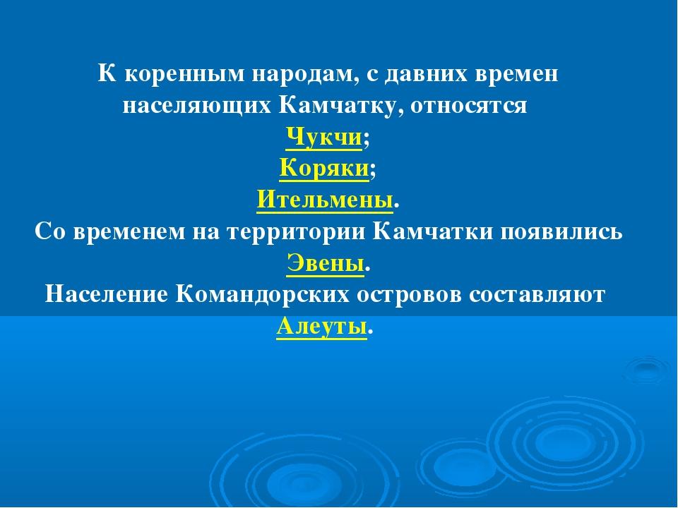 К коренным народам, с давних времен населяющих Камчатку, относятся Чукчи; Кор...