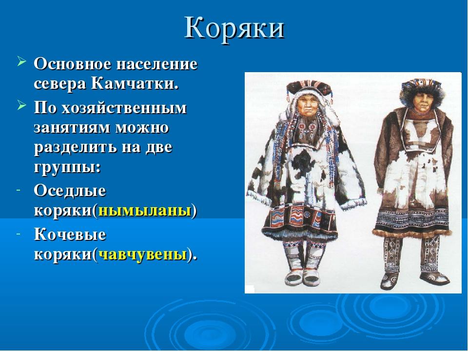 Коряки Основное население севера Камчатки. По хозяйственным занятиям можно ра...