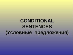 CONDITIONAL SENTENCES (Условные предложения)