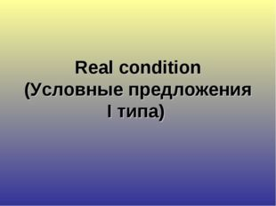 Real condition (Условные предложения I типа)