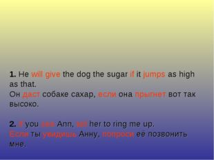 1. He will give the dog the sugar if it jumps as high as that. Он даст собаке
