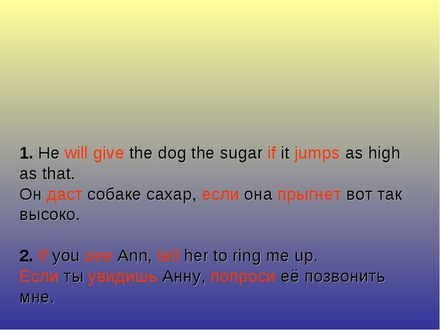 1. He will give the dog the sugar if it jumps as high as that. Он даст собаке...