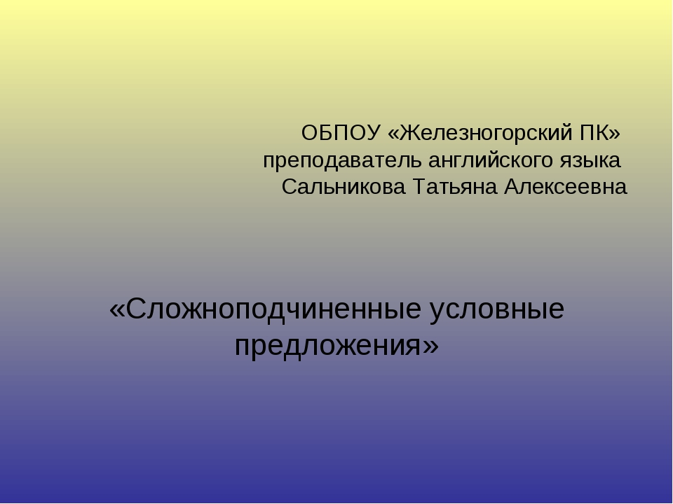 ОБПОУ «Железногорский ПК» преподаватель английского языка Сальникова Татьяна...