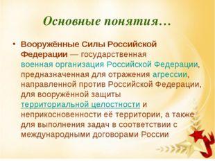 Основные понятия… Вооружённые Силы Российской Федерации— государственнаявое