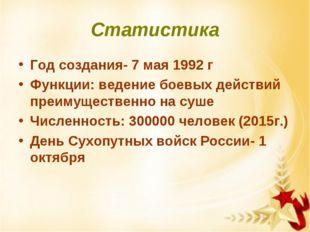 Статистика Год создания- 7 мая 1992 г Функции: ведение боевых действий преиму