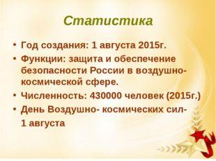 Статистика Год создания: 1 августа 2015г. Функции: защита и обеспечение безоп