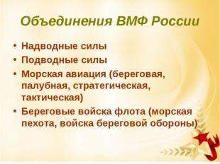 Объединения ВМФ России Надводные силы Подводные силы Морская авиация (берегов