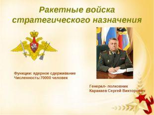 Ракетные войска стратегического назначения Генерал- полковник Каракаев Сергей