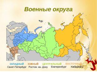 Военные округа ЗАПАДНЫЙ ЮЖНЫЙ ЦЕНТРАЛЬНЫЙ ВОСТОЧНЫЙ Санкт-Петербург Ростов- н