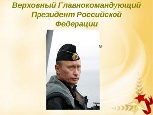 Верховный Главнокомандующий Президент Российской Федерации G