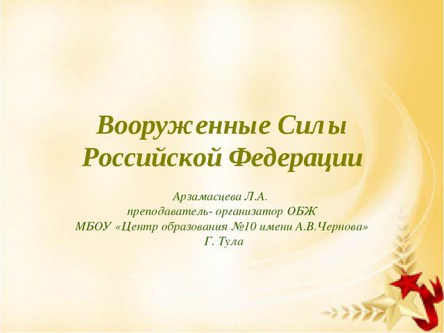 Вооруженные Силы Российской Федерации Арзамасцева Л.А. преподаватель- организ...