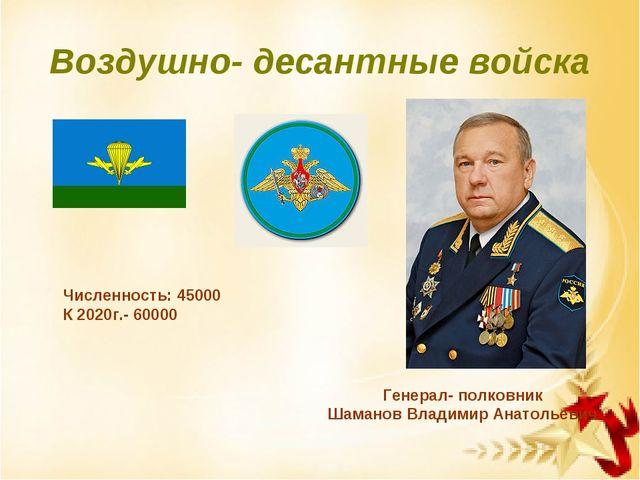 Воздушно- десантные войска Генерал- полковник Шаманов Владимир Анатольевич Чи...