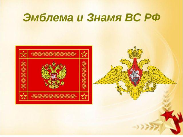 Эмблема и Знамя ВС РФ