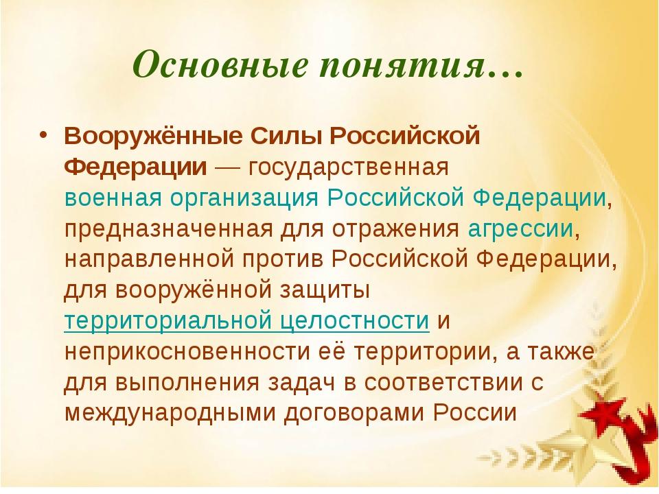 Основные понятия… Вооружённые Силы Российской Федерации— государственнаявое...