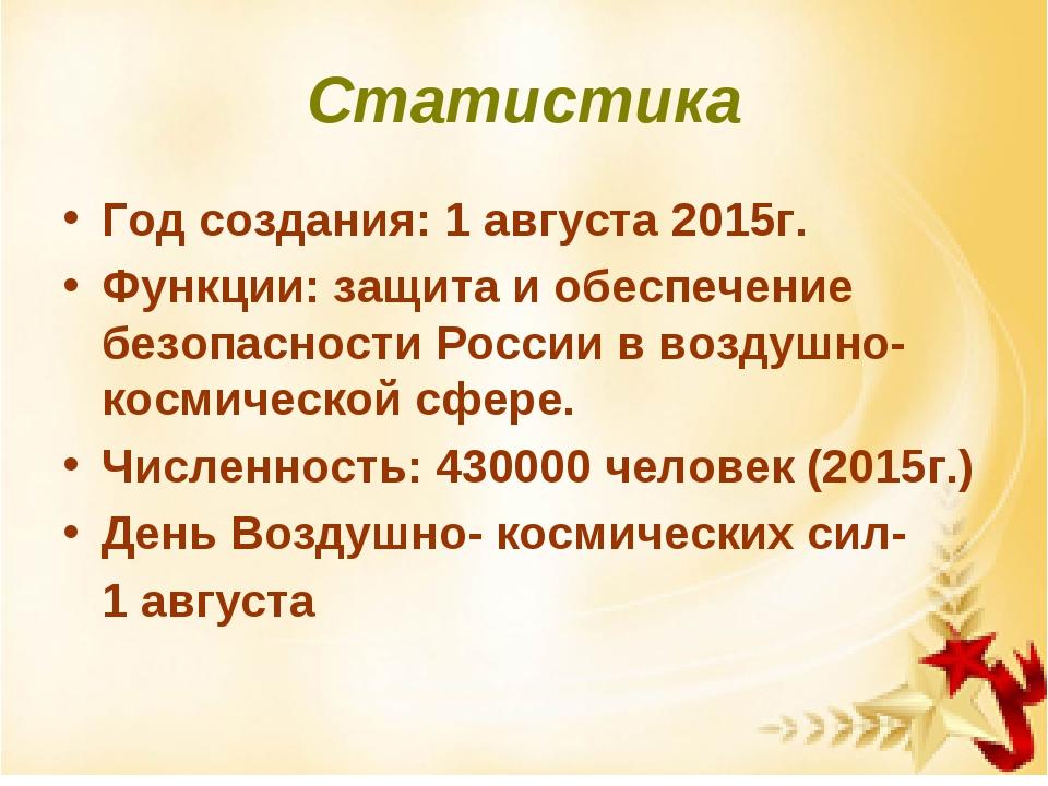 Статистика Год создания: 1 августа 2015г. Функции: защита и обеспечение безоп...