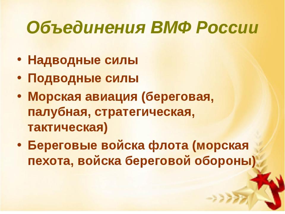 Объединения ВМФ России Надводные силы Подводные силы Морская авиация (берегов...