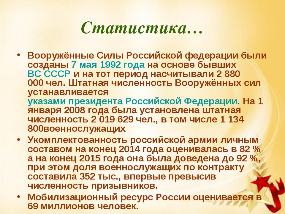 Статистика… Вооружённые Силы Российской федерации были созданы7 мая1992 год...