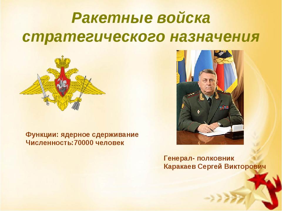 Ракетные войска стратегического назначения Генерал- полковник Каракаев Сергей...