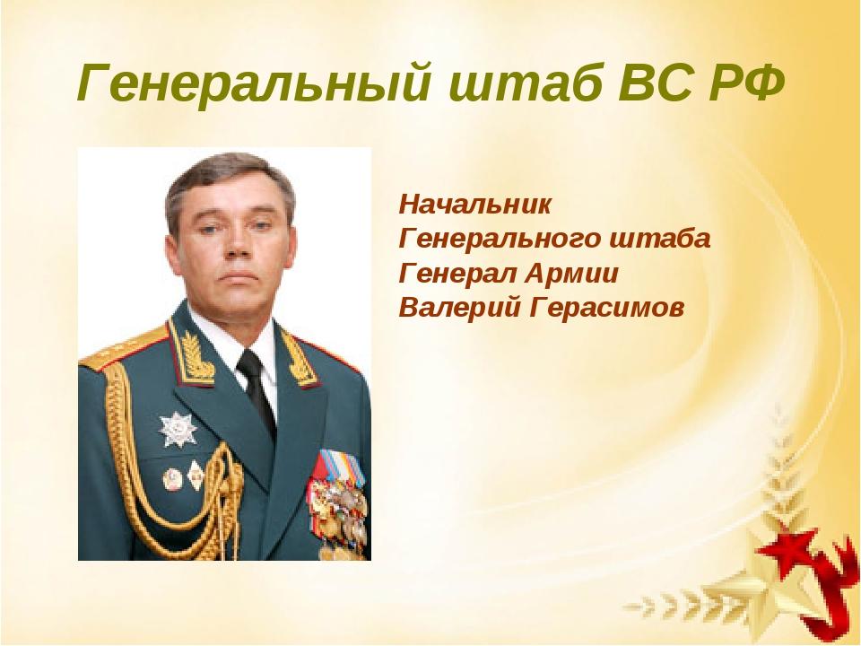 Генеральный штаб ВС РФ Начальник Генерального штаба Генерал Армии Валерий Гер...