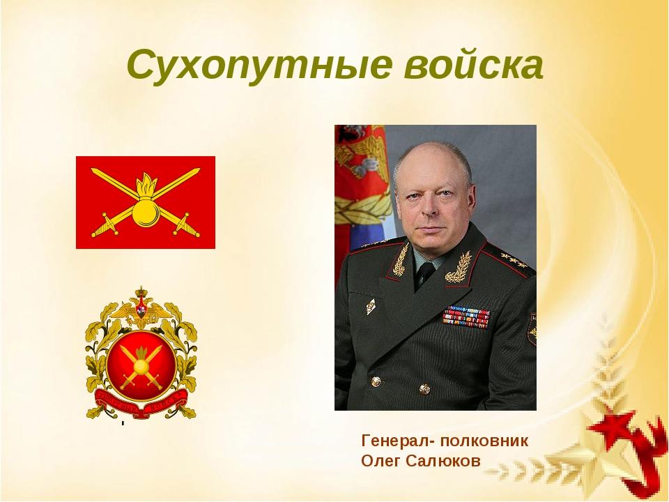 Сухопутные войска Генерал- полковник Олег Салюков