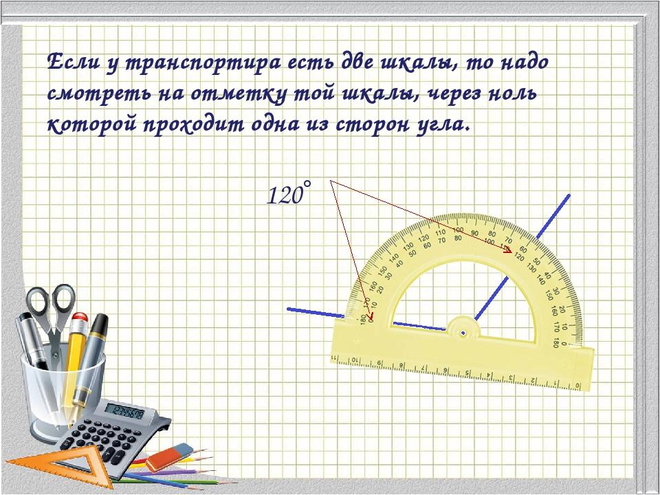 Если у транспортира есть две шкалы, то надо смотреть на отметку той шкалы, че...
