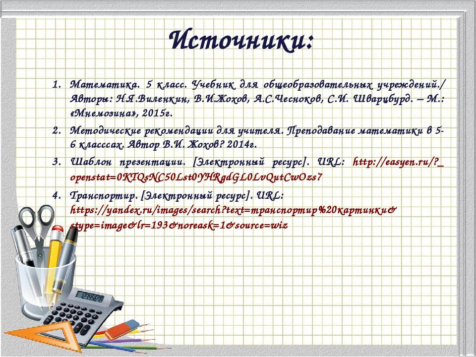 Источники: Математика. 5 класс. Учебник для общеобразовательных учреждений./...