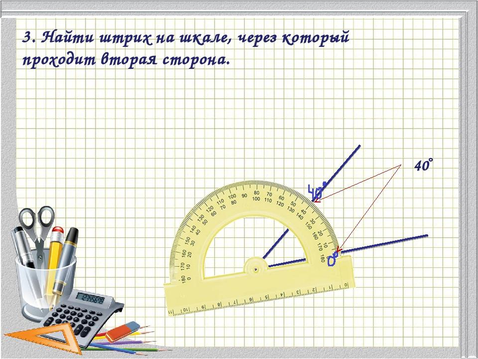 3. Найти штрих на шкале, через который проходит вторая сторона. 40