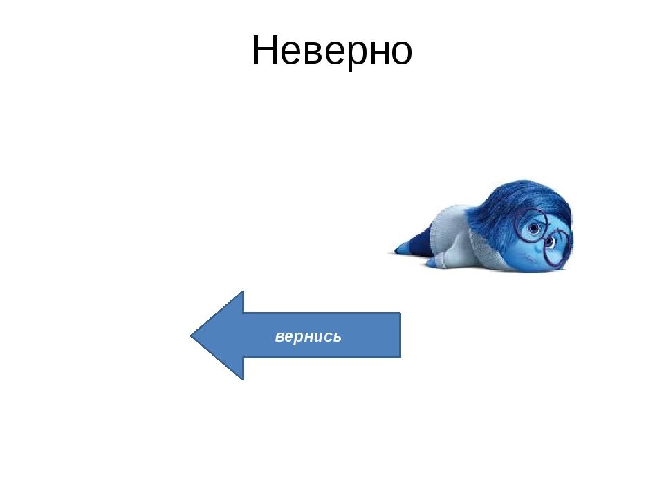 ВЕРНО ДАЛЬШЕ